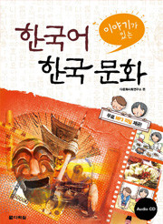 Korean and Korean culture with story