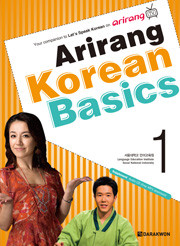 Arirang Korean Basics 1
