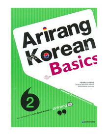 Arirang Korean Basics 2