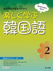 Fast & Fun Korean for Short - Term Learners 2 (Japanese Ver.)
