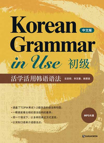 Korean Grammar in Use_Beginning (Chinese Ver.)
