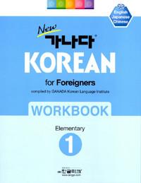 New 가나다 (Ganada) elementary  workbook level 1