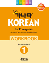 New 가나다 (Ganada) workbook intermediate level 1