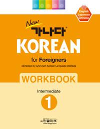 New 가나다 (Ganada) workbook intermediate level 1
