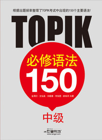 TOPIK Essential grammar 150 Intermediate (Chinese ver.)