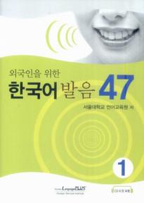 47 Korean Pronunciation for Foreigners Vol.1