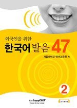 47 Korean Pronunciation for Foreigners Vol.2