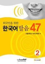 47 Korean Pronunciation for Foreigners Vol.2