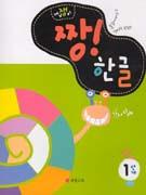 Zzang! Hangeul 1