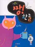 Zzang! Hangeul 3