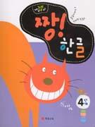 Zzang! Hangeul 4