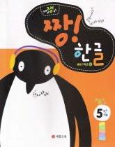 Zzang! Hangeul 5