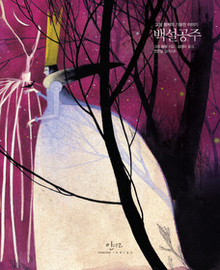 The Snow White (Grimm's Fairy Tales)