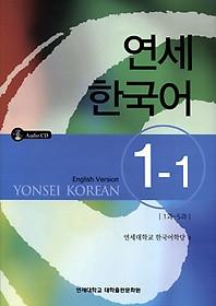 [연세 한국어] Yonsei Korean 1-1
