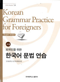 [Yonsei] Korean Grammar Practice for Foreigners - advanced