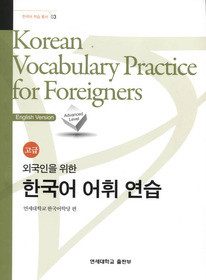 [Yonsei] Korean Vocabulary Practice for Foreigners - advanced