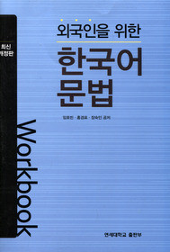 [Yonsei] Korean Grammar for Foreigners Workbook
