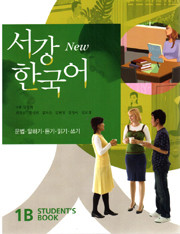 [서강 한국어] New Sogang Korean 1B Student's Book