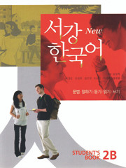 [서강 한국어] New Sogang Korean 2B Student's Book