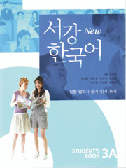 [서강 한국어] New Sogang Korean 3A Student's Book