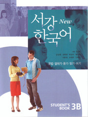 [서강 한국어] New Sogang Korean 3B Student's Book
