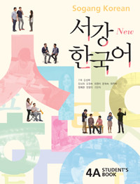 [서강 한국어] New Sogang Korean 4A Student's Book(2015 Edition)
