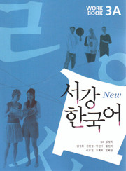 [서강 한국어] New Sogang Korean 3A Workbook