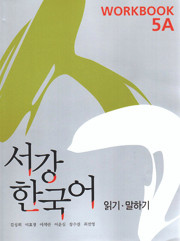 [서강 한국어] New Sogang Korean 5A Workbook