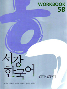 [서강 한국어] New Sogang Korean 5B Workbook
