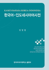 [HUFS] Korean-Indonesian Dictionary