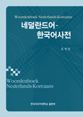 [HUFS] Dutch-Korean Dictionary