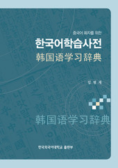 [HUFS] Korean Learning Dictionary for Chinese Speakers