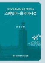 [HUFS] Swedish-Korean Dictionary (SVENSK-KOREANSK ORDBOK)