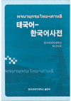 [HUFS] Thai-Korean Dictionary
