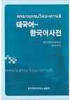 [HUFS] Thai-Korean Dictionary