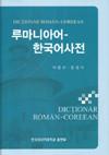 [HUFS] Rumanian-Korean Dictionary