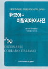 [HUFS] Korean-Italian Dictionary
