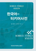 [HUFS] Korean-Turkish Dictionary