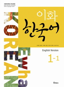 [이화 한국어] Ewha Korean 1-1 (with Audio CD) - English Version