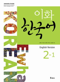 [이화 한국어] Ewha Korean 2-1 (with Audio CD)