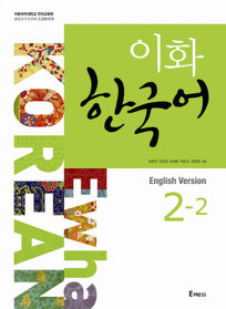[이화 한국어] Ewha Korean 2-2 (with Audio CD)