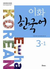 이화 한국어 3-1 Cover