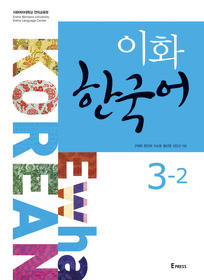 [이화 한국어] Ewha Korean 3-2 (with Audio CD)