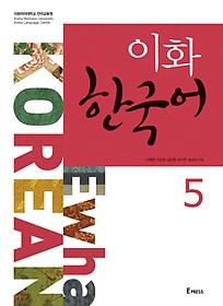 [이화 한국어] Ewha Korean 5 (with Audio CD)
