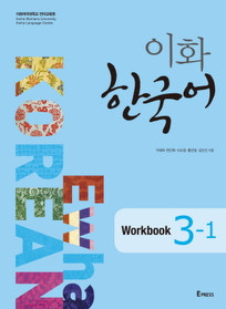 [이화 한국어] Ewha Korean 3-1 Workbook