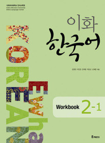 [이화 한국어] Ewha Korean 2-1 Workbook