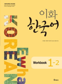 [이화 한국어] Ewha Korean 1-2 Workbook