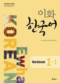[이화 한국어] Ewha Korean 1-1 Workbook