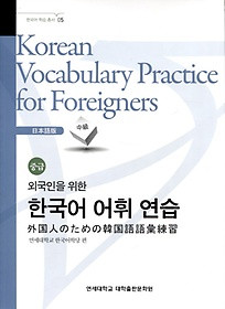 [Yonsei] Korean Vocabulary Practice for Foreigners Japanese - intermediate