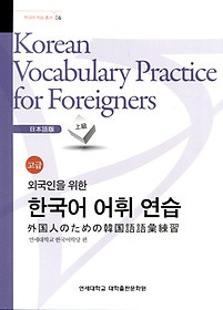 [Yonsei] Korean Vocabulary Practice for Foreigners Japanese - advanced